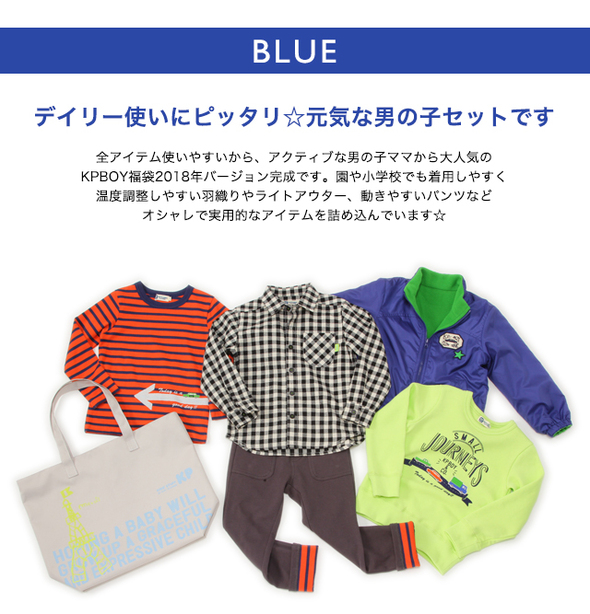 KP2018新春福袋BLUE