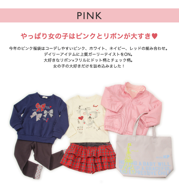 KP2018新春福袋PINK