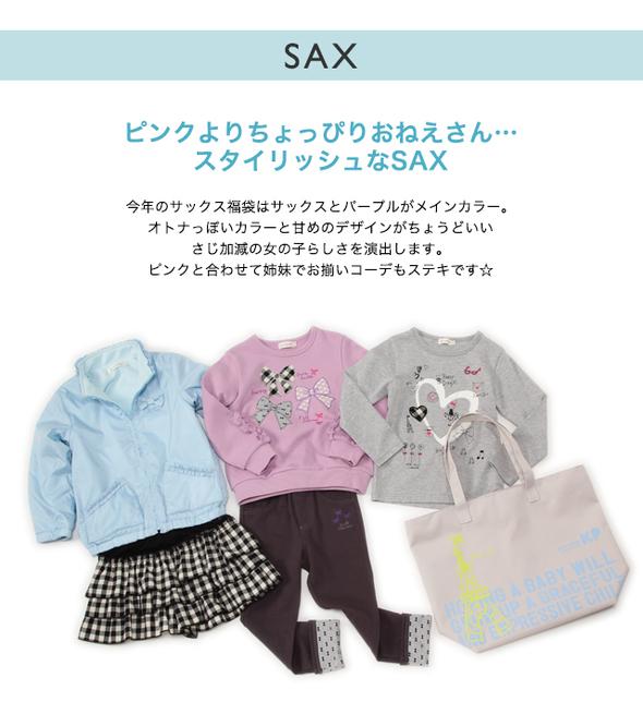 KP2018新春福袋SAX