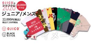 OJICO2万円福袋2020ジュニアメンズ