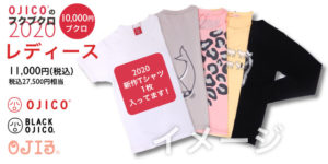 OJICO1万円福袋2020レディース