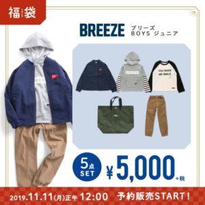 ブリーズ福袋2020男の子5千円