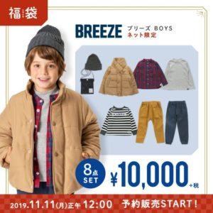 ブリーズ福袋2020男の子1万円