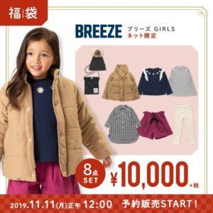 ブリーズ福袋2020女の子1万円