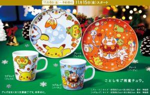 ミスドポケモンクリスマス2019マグカップ